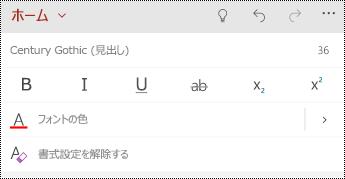 Windows phone 用 PowerPoint Mobile のテキスト形式のオプション。