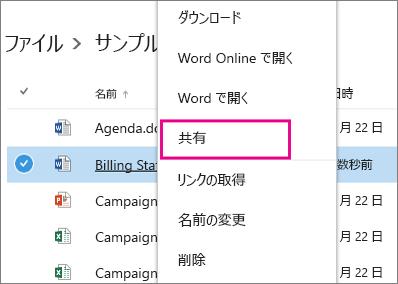 OneDrive for Business の [共有] コマンド