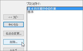 [予定表] タブの [削除] ボタン