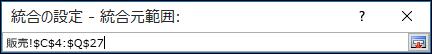 データの統合の縮小ダイアログ