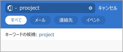 Outlook での入力ミスを含む検索結果の表示