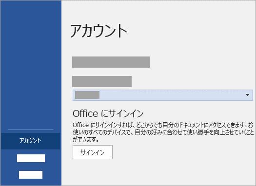 Microsoft アカウントまたは Office 365 の職場または学校のアカウントでサインインします。
