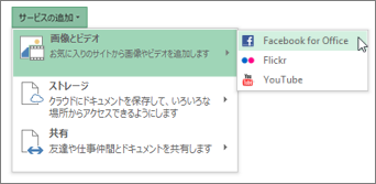 Flickr または Facebook for Office などのサービスを追加します。