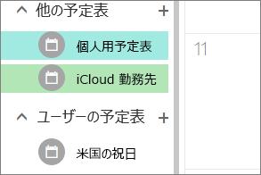 iCloud 予定表の [その他の予定表を web 用の Outlook で表示されます。