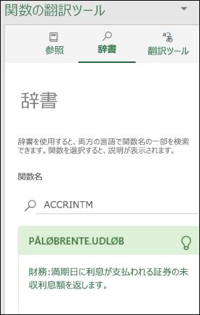 関数の翻訳ツールの [辞書] ウィンドウ