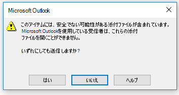 Outlook​​ の危険な添付ファイルの警告