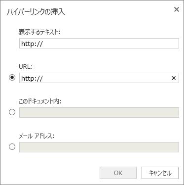 スクリーンショットは、[ハイパーリンクの挿入] ダイアログ ボックスを示しています。ここで、表示文字列と URL に関する情報を入力し、ドキュメント内の場所またはメール アドレスを指定することができます。