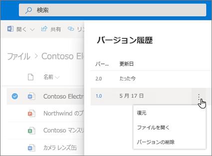 モダンエクスペリエンスの [詳細] ウィンドウで、OneDrive for Business のファイルをバージョン履歴から復元するスクリーンショット