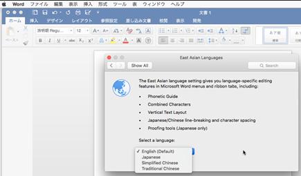 Office for Mac 2016 の言語選択のスクリーンショット