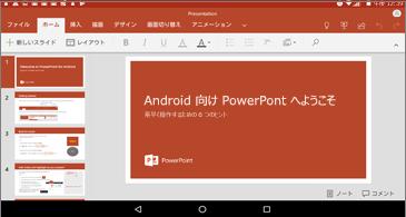 Android 向け PowerPoint スライドでの横方向のビュー