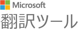 Microsoft Translator ロゴ