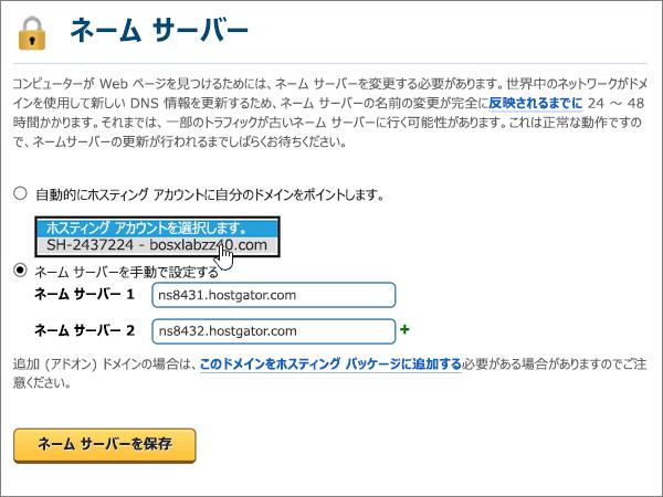 Hostgator-BP-Redelegate-1-4