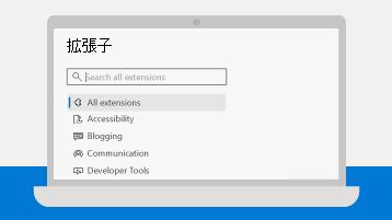 ノート PC の Microsoft Edge アドオン ページの画像