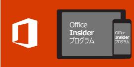 iOS 向け Office Insider