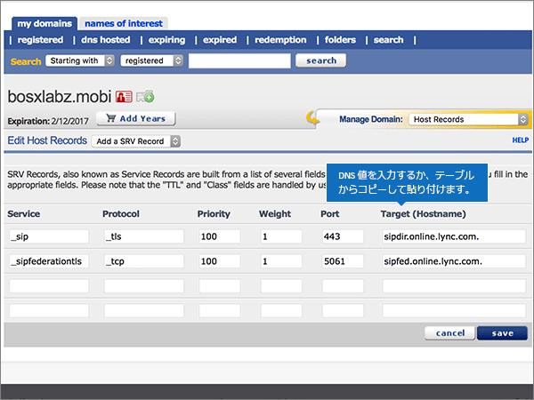 eNom-BP-Configure-5-2