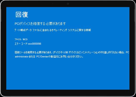 """""""回復"""" というタイトルの青い画面と、デバイスを修復する必要があるというメッセージ。"""
