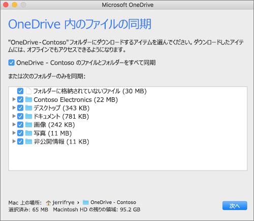 同期するフォルダーまたはファイルを選択するための [OneDrive の設定] メニューのスクリーンショット。