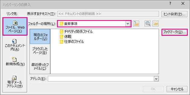 選択した別のファイルにリンクを挿入するダイアログ ボックスが表示される