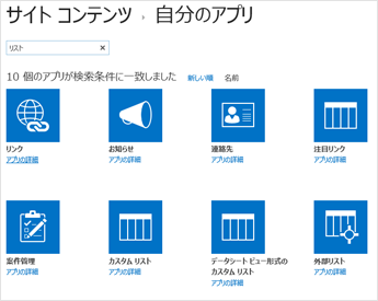 サイト コンテンツの [アプリの追加] ページの画像