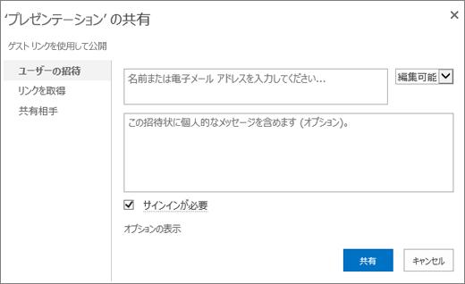 プレゼンテーションの招待状をユーザーに送信する