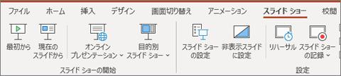Office 365 PowerPoint スライド ショー