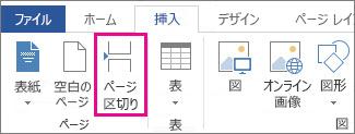 ページ区切りの挿入方法