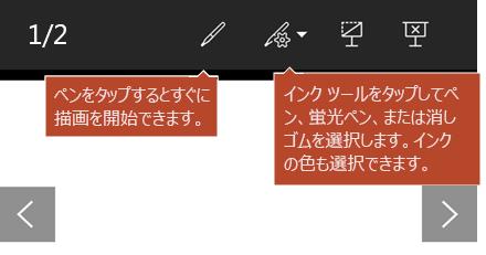 [スライドショー] 表示で利用できるインクツール