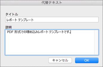 OneNote for Mac の埋め込みファイルに代替テキストを追加する