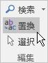 Outlook の [書式設定] で、[編集] の [置換] を選びます。