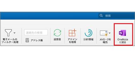 リボンの [OneNote に送る] ボタン
