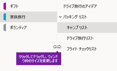 OneNote for Windows 10 でナビゲーション ウィンドウのサイズを変更する