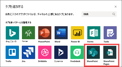 SharePoint オプションが強調表示されたチームでタブを追加する
