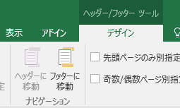 Excel の [デザイン] ツールバーの詳細