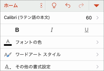 PowerPoint for iOS の [フォント] メニュー。
