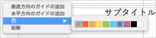 完璧なプレゼンテーションを作成するために役立つユーザーの複数の色付きガイド。