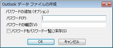 [outlook データ ファイルの作成] ダイアログ ボックスでパスワードを設定できます。