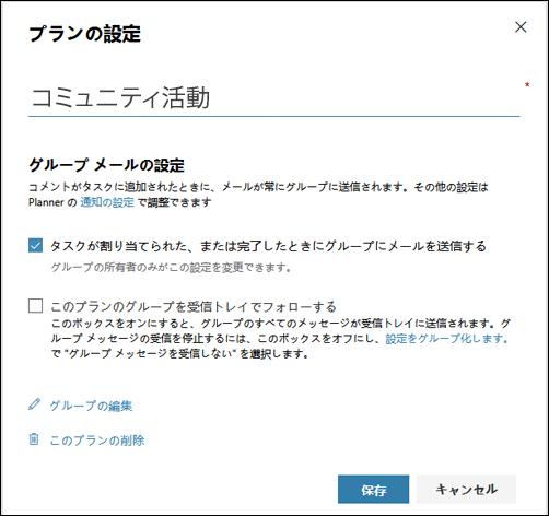 画面キャプチャ: [プランのグループにメールを送信する...] の設定が表示されています。プラン設定の場合