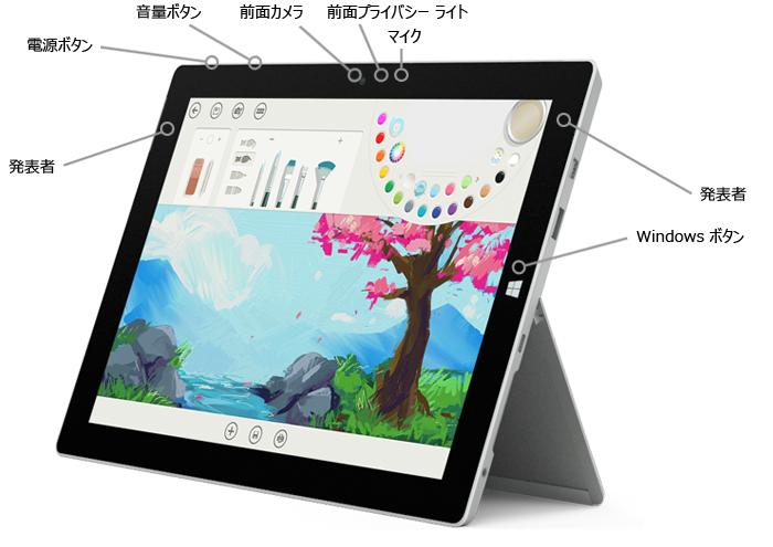 Surface 3 の前面にある機能