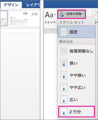 [デザイン] タブで [段落の間隔] の [2 行] オプションが強調表示されています。
