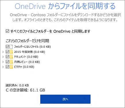[OneDrive の同期ファイル] ダイアログのスクリーンショット