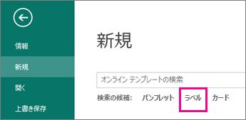 """[ファイル]、[新規] の順にクリックすると、検索ボックスの下の検索の候補の行に """"ラベル"""" と表示されます。"""