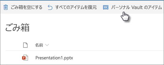 'パーソナル Vault アイテムを表示する' オプションを表示する OneDrive の [ごみ箱] ビュー