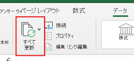 Microsoft Excel for Mac で Power Query を使用する