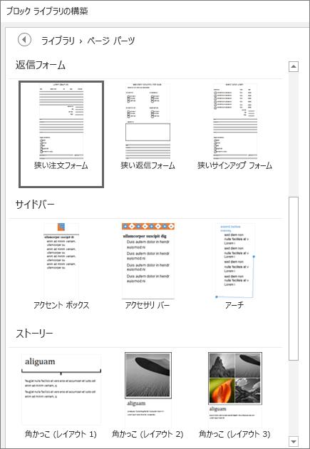 [文書パーツ] カテゴリにサムネイルが表示された部分的な [文書パーツ ライブラリ] ウィンドウのスクリーンショット