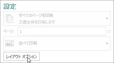 Publisher のプリンター設定の [レイアウト オプション]。