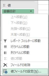 Excel の [値フィールドの設定] ダイアログ