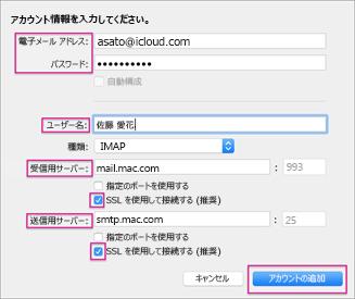 Outlook 2016 for Mac で iCloud メールを設定する