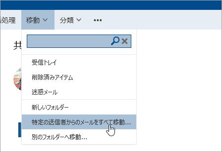 [すべてのメールを移動] オプションのスクリーンショット