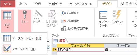[データシート ビュー] と [デザイン ビュー] を [テーブル デザイナー] で切り替える