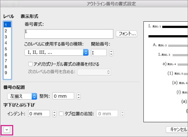 [アウトライン番号の書式設定] ダイアログ ボックスの下矢印が強調表示されています。